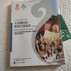 北京奥运会英语口语读本(初级本)(含盘)