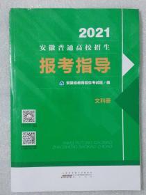 2021安徽普通高校招生报考指导(文科册)