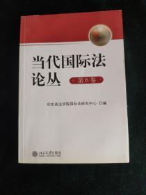 当代国际法论丛(第6卷)
