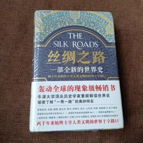 丝绸之路:一部全新的世界史(精装未翻阅)