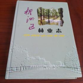 新洲区林业志