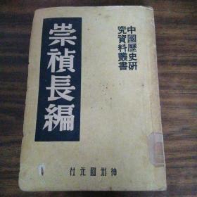 崇祯长编~中国历史研究资料丛书  /1951年8月四版(内品好)