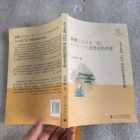 """四川大学外国语学院学术文丛:关于亲鸾""""信""""理论的思想史考察"""