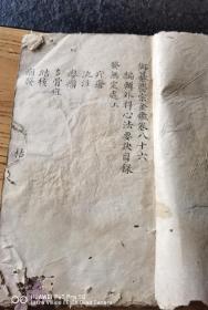 字写的可以当字帖了,图也画的可当画家了,手抄医宗金鑑卷十,19x11cm40 页80面,三安全到家