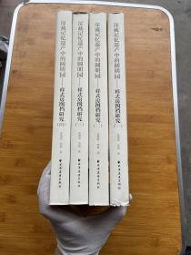 深藏记忆遗产中的圆明园:样式房图档1-4共四册