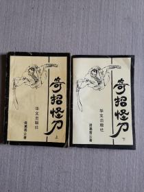 武侠小说:奇招怪刀(上下册全)