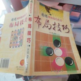 棋博弈技巧丛书.布局技巧
