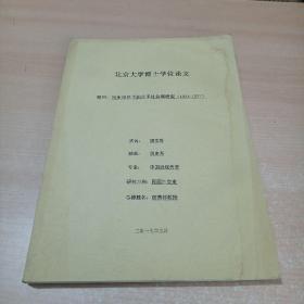 民生视角下的北平社会局研究(1928-1937)(北京大学博士学位论文 )