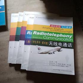 国际航线飞行英语:无线电通话 教师用书+ 学生用书+ 听力训练 +核心进阶词汇+口语训练 全5册合售(有两张光盘 )