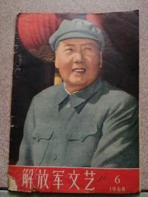 解放军文艺 1968.6