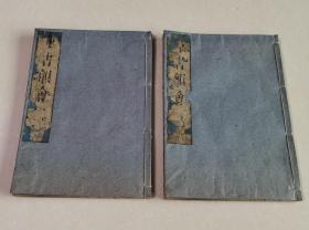 草书韵会(1651年版    16开   上下卷2全)