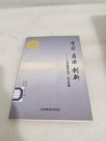 學習 啟示 創新-《北京教育叢書》征文選集