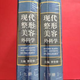 现代整形美容外科学 : 上下全2册