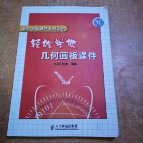 轻松学做几何画板课件——轻松学做课件系列丛书