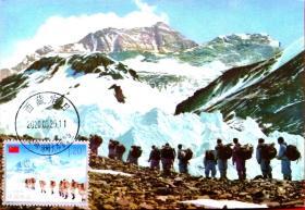 2020-11《珠峰》邮票自制极限片60年代明信片首日珠峰大本营日戳戳清片好