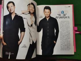 时尚杂志COSMOPOLITAN2013年第15期8月号-总期390,20周年纪念刊