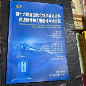 第十六届全国化合物半导体材料微波器件和光电器件学术会议