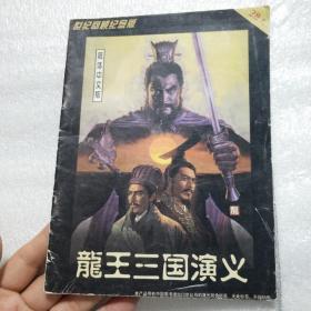 龙王三国演义  游戏用户手册 简体中文版