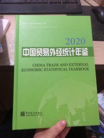 中国贸易外经统计年鉴2020