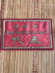 诸城县农业学大寨代表会议代表胸章