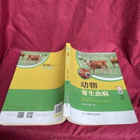 动物寄生虫病(第3版)