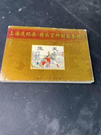 上海连环画·精品百种封面集锦(1)