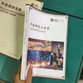 中金研究大讲堂 2020年研究培训班(塑封95品)