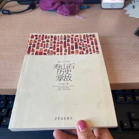 寿山石历史掌故