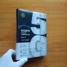 5G时代:什么是5G,它将如何改变世界  精装【全新未拆封】