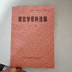 语言学资料选编 (下册)