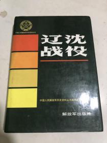 中国人民解放军历史资料丛书:辽沈战役