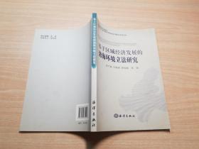 基于区域经济发展的渤海环境立法研究