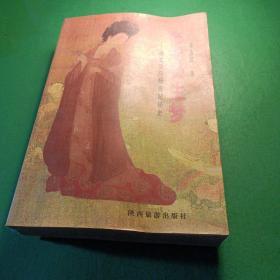 帝妃长生梦 ——唐玄宗与杨贵妃秘史
