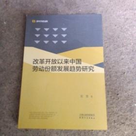 改革开放以来中国劳动份额发展趋势研究