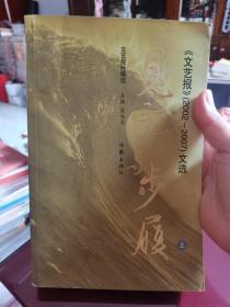 见证与步履:《文艺报》(2002~2007)文选