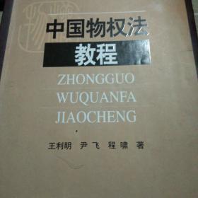 中国物权法教程