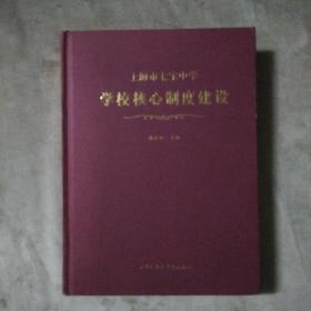 上海市七宝中学学校核心制度建设
