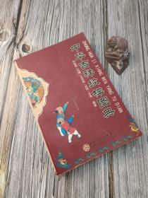 中华吉祥纹样图典