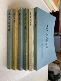 中国古典文学读本丛书:陆游诗选、诗经选、汉魏六朝诗选、李白诗选、李商隐诗选、楚词选(6册合售)