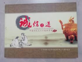 诚信之道 :中国传统文化专题邮票册