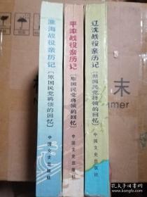 【包邮】三大战役亲历记:原国民党将领的回忆