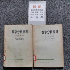数学分析原理(第一卷:第一、二分册)