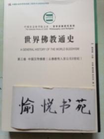 世界佛教通史·第三卷 中国汉传佛教(从佛教传入至公元6世纪)