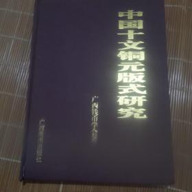 中国十大铜元版式研究(16精装)(无外封)