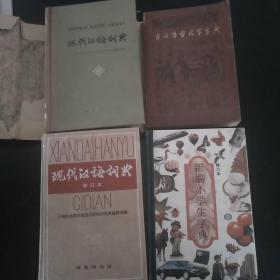 现代汉语词典+现代汉语词典增补本+新编小学生字典+古汉语常用字典