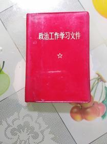 政治工作学习文件(96开,毛像下有林题)