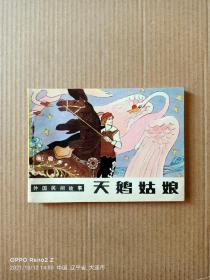 天鹅姑娘(外国民间故事)