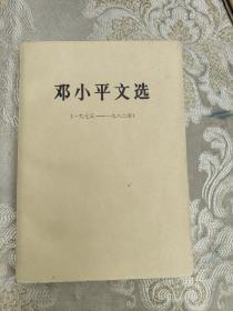 邓小平文选 1975 -1982