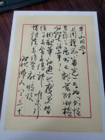 鲁迅之弟 周作人(款)至日本友人书信一件。