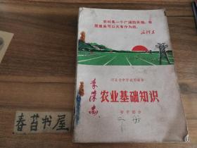 河北省初中试用课本---农业基础知识  初中部分